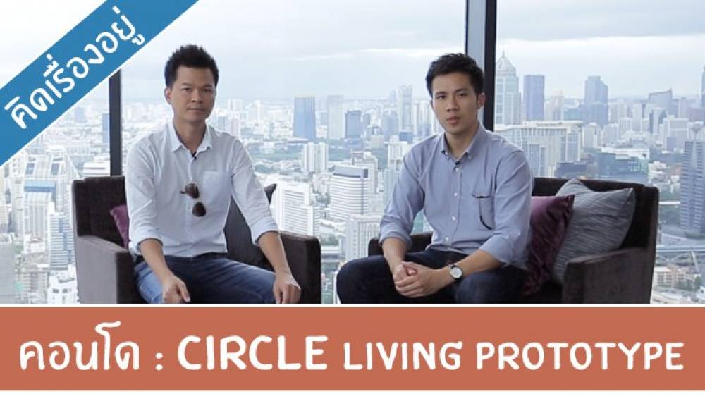 Think of Living : Project review Circle Living Prototype