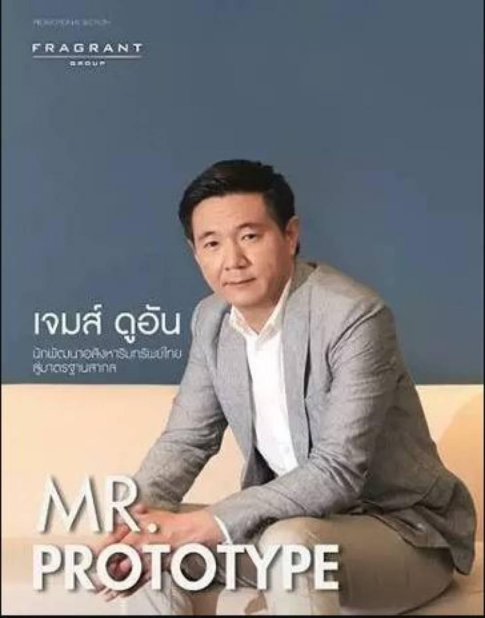 泰國福布斯雜誌2015年6月刊對Fragrant房地產公司CEO專訪