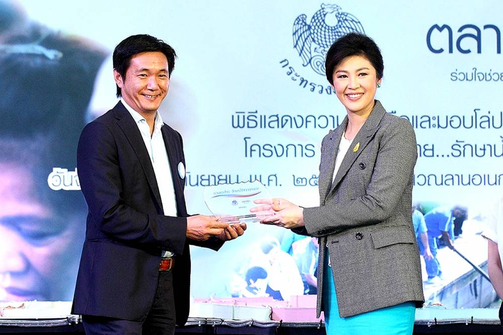 Fragrant Group Received a Commemoration Award from Prime Minister Yingluck Shinawatra for its Contribution to the Waterway Conservation Project