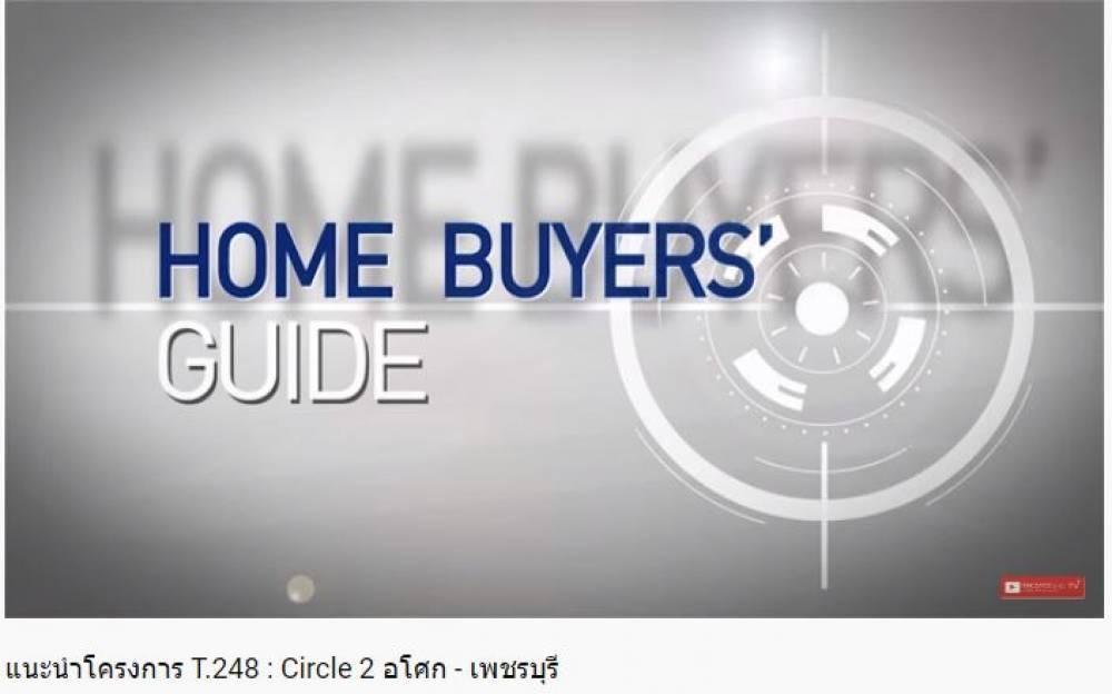 """รายการ Home Buyers Guide แนะนำโครงการ """" Circle 2 อโศก-เพชรบุรี"""
